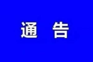 广东确认学生返校时刻省教育厅发布有关状况布告