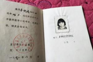 河南一代课30年女教师开学前遭解雇校园系另一教师托付与校园无关